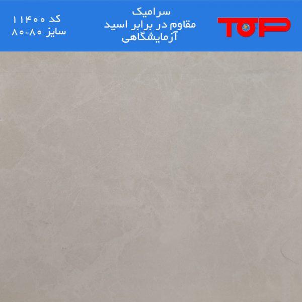 سرامیک مقاوم در برابر اسید آزمایشگاهی - کد 11400